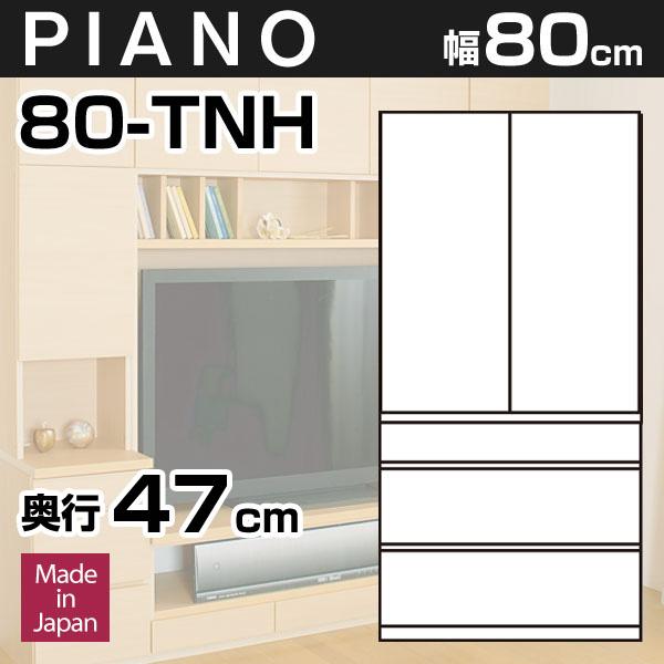 壁面収納PIANO(ピアノ) 80-TNH 幅80cm 扉+引出し 可動棚3枚【奥行47cm】【代引不可】