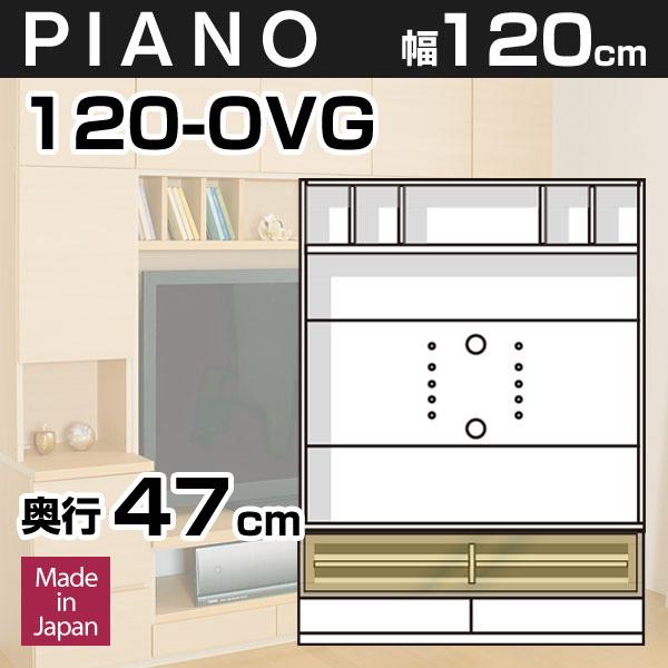 壁面収納PIANO(ピアノ) 120-OVG 幅120cm TVボード ガラス扉 可動棚2枚 テレビ台 TV台 テレビボード【奥行47cm】【代引不可】