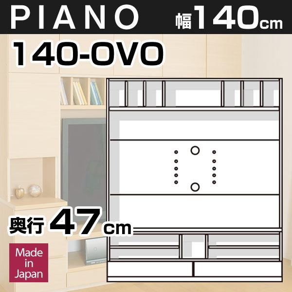 壁面収納PIANO(ピアノ) 140-OVO 幅140cm TVボード オープン棚 可動棚2枚 テレビ台 TV台 テレビボード【奥行47cm】【代引不可】