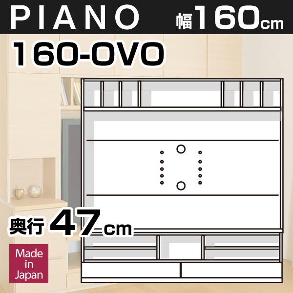 壁面収納PIANO(ピアノ) 160-OVO 幅160cm TVボード オープン棚 可動棚2枚 テレビ台 TV台 テレビボード【奥行47cm】【代引不可】