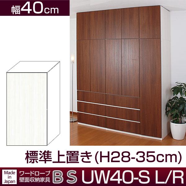 クローゼット壁面収納家具 すえ木工 BS UW40-S L/R 上置き 幅40cm (H28-5cm) 【送料無料】【代引不可】【受注生産品】