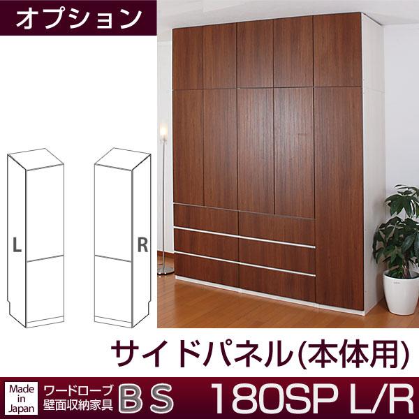 クローゼット壁面収納家具 すえ木工 BS 180SP L/R サイドパネル(本体用) 【送料無料】【代引不可】【受注生産品】