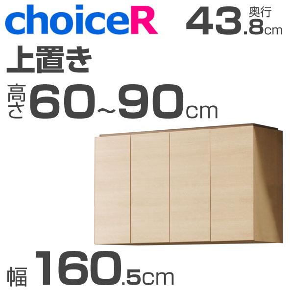 壁面収納家具 チョイスR 上置き 幅160.5cm 高さ60-90cm 奥行43.8cm 【受注生産】【代引不可】 壁面収納 壁収納 壁面家具 ユニット家具