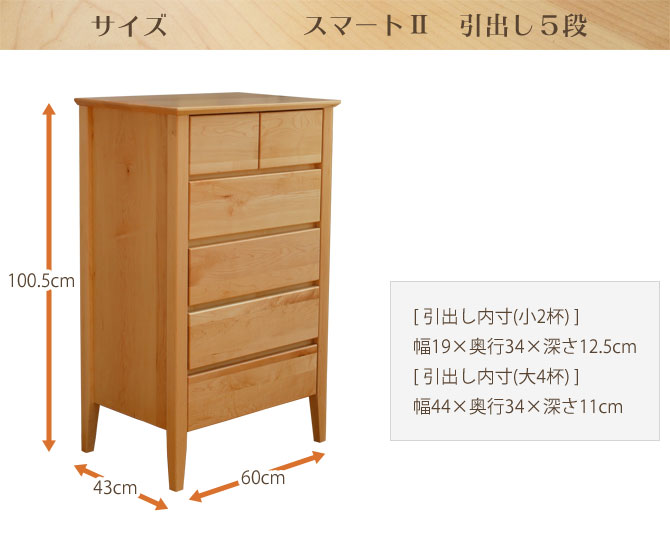 natural wood chest of drawers wooden chest drawers smart fivestage width 60 cm natural solid specifications stemware hittest kagumaru