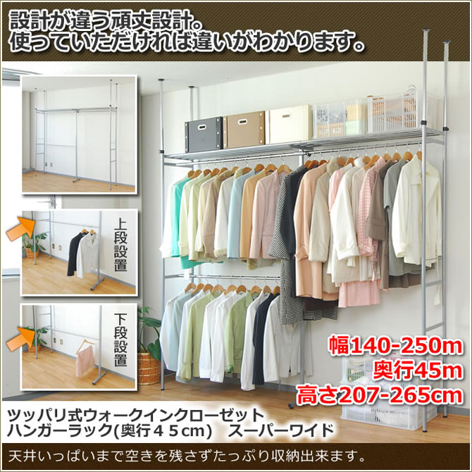 Gentle Walk In Closet Hanger Rack (depth 45 Cm) Super Wide Hanger Wardrobe  Coat Hangers Clothes Storage New Life Moving