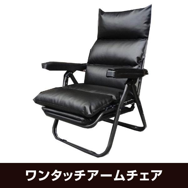 座椅子 ワンタッチアームチェア AC-トリノ フロアーチェア 6段階リクライニング(肘部調整式) 折り畳み式 スライド式フットレスト 送料無料 座椅子 座いす 座イス 1人掛けソファ 1人用 ソファ 座椅子 ソファ座椅子 チェア リクライニングチェア 一人掛け 座椅子 新生活