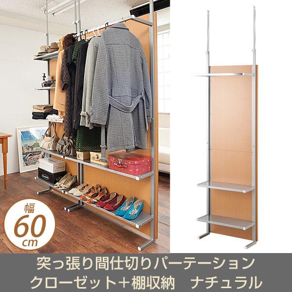 Prop Room Dividers Partitions Closet Shelf Storage Width 60 Cm Natural Color Nj 0423