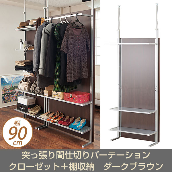 Prop Room Dividers Partitions Closet + Shelf Storage Width 90 Cm Dark Brown  Color NJ  ...