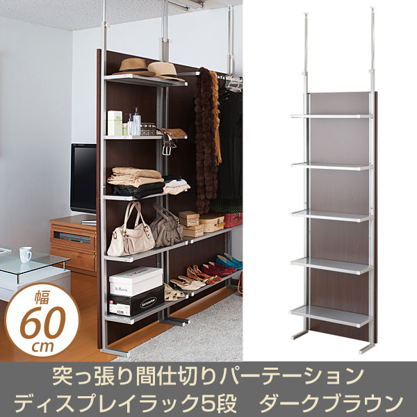 kagumaru Rakuten Global Market Prop room divider display rack 5