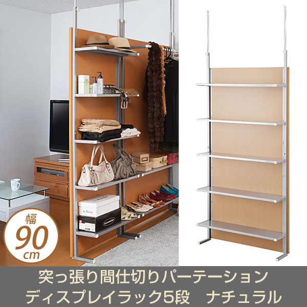 kagumaru prop room divider display rack 5 width 90 cm natural color