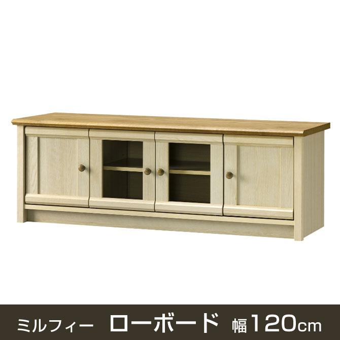 ミルフィー ローボード 幅120cm テレビ台 フレンチカントリー調 木製 TVボード AVラック テレビボード TV台 リビング収納