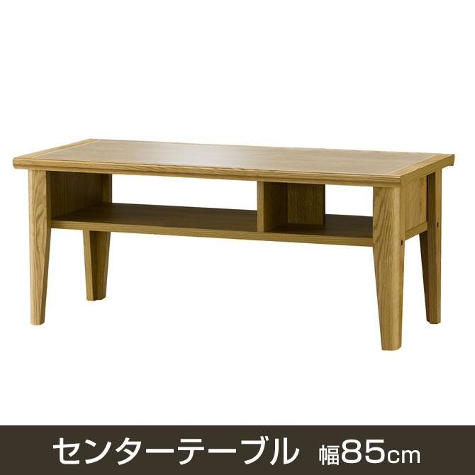 テーブル 幅85cm センターテーブル 木製 ガラス天板 棚収納 リビングテーブル カントリー調