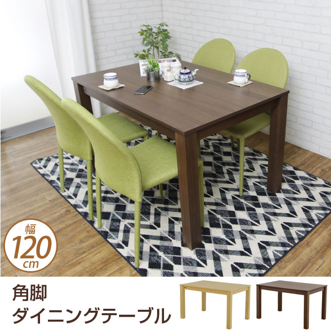 ダイニングテーブル 木製 幅120cm 角脚テーブル 長方形 食卓テーブル 北欧ナチュラル シンプル 四人用 4人用 北欧風 天然木ダイニングテーブル 食卓テーブル