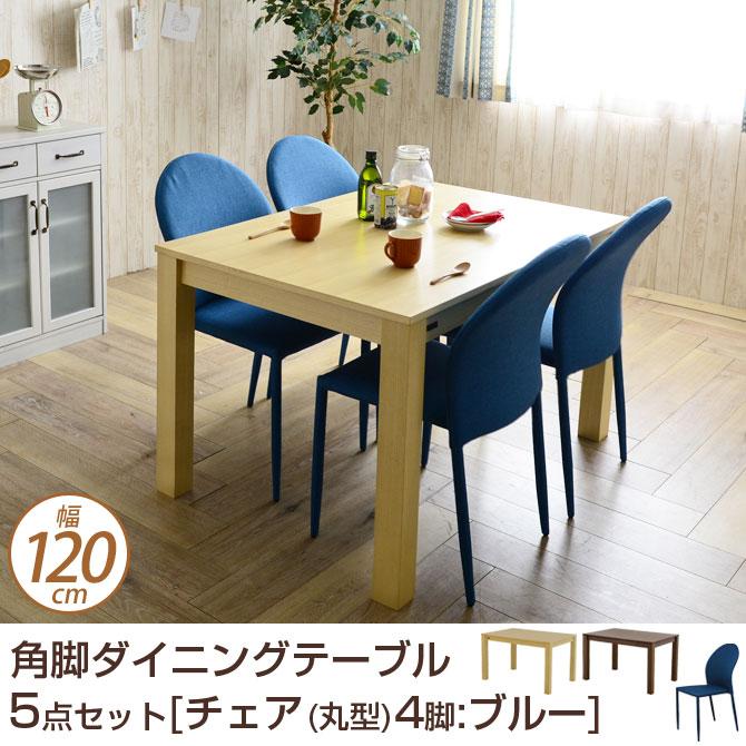 ダイニングセット ダイニングテーブル ダイニングチェア(ブルー)4脚組 5点セット 木製テーブル 幅120cm 角脚テーブル 長方形 北欧風 食卓イス 丸型背もたれ ダイニング5点セット ダイニングテーブルセット ダイニングセット 食卓テーブルセット