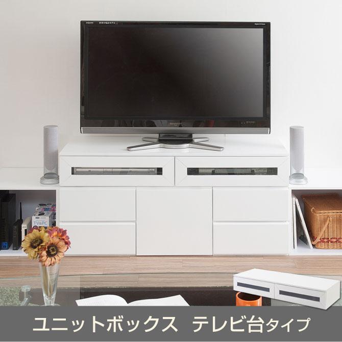 ユニットボックスシリーズ フラップ扉テレビ台 ホワイト色 幅117cm GA-0036 ローボード TVボード マルチラック 木製 完成品 収納ボックス