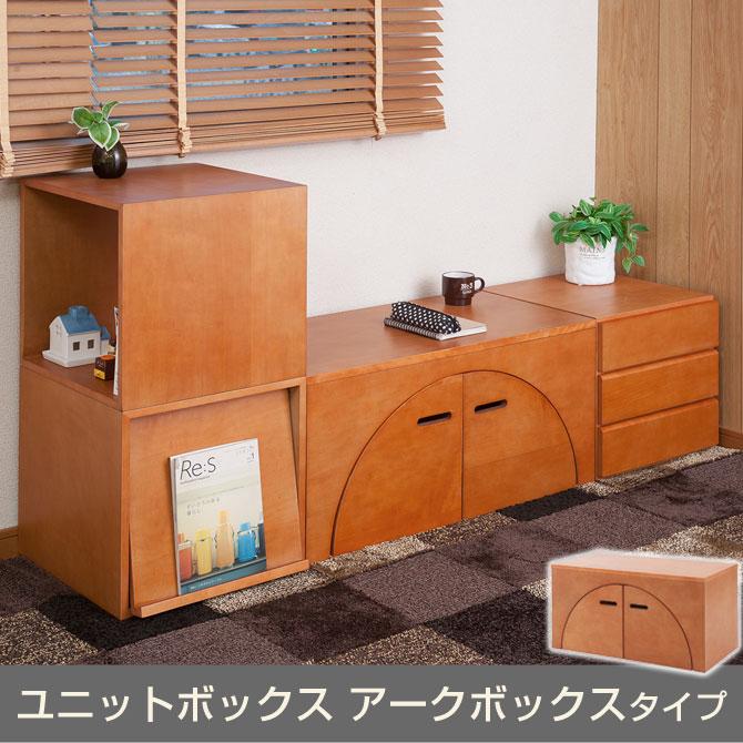 ユニットボックスシリーズ アークボックス メープル材 ライトブラウン色 幅78cm GA-0044 キューブボックス フリーラック マルチラック 木製 完成品 シェルフ 収納ボックス 棚 収納家具