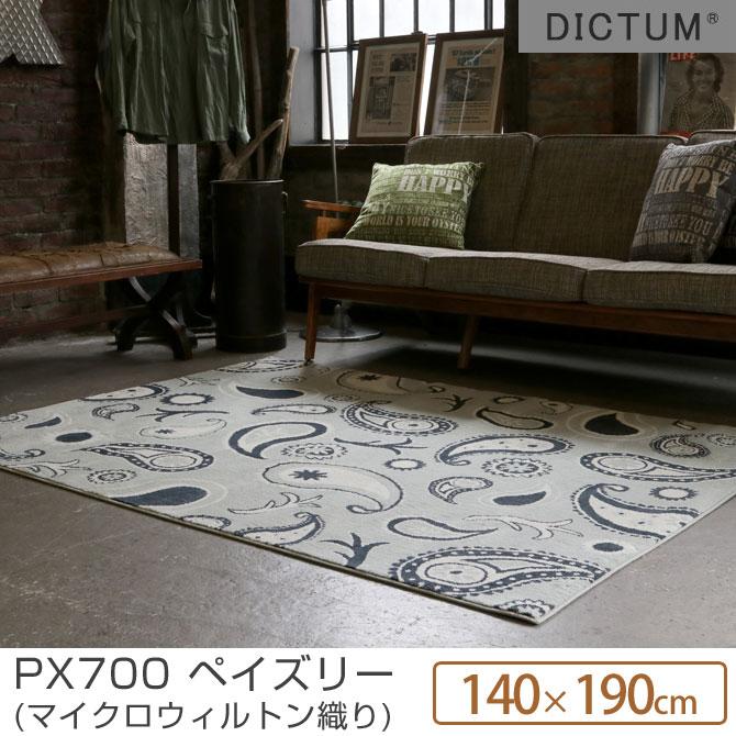 ラグ カーペット PX700 ペイズリー マイクロウィルトン織り 140×190cm 長方形 マット マイクロファイバー DICTUM ディクトム 床暖房 ホットカーペット対応 ヴィンテージ レトロ