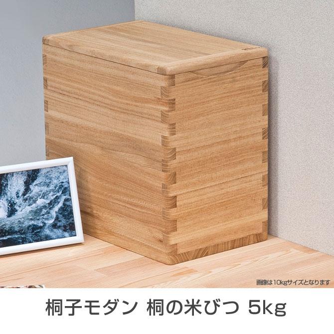 米びつ 桐 5kg 桐の逸品シリーズ 桐子モダン 桐の米びつ 5kg 一合升付 キッチン用品 木製 国産 ストッカー ライスボックス 湿気調整