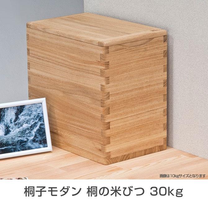 米びつ 桐 30kg 桐の逸品シリーズ 桐子モダン 桐の米びつ 30kg 一合升付 キッチン用品 木製 国産 ストッカー ライスボックス 湿気調整