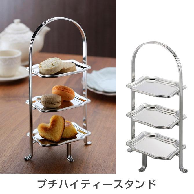 プチハイティースタンド 18-8ステンレス製 八角形トレー 食器 ティスタンド 3段トレイ ティータイム デザート 料理 エレガント