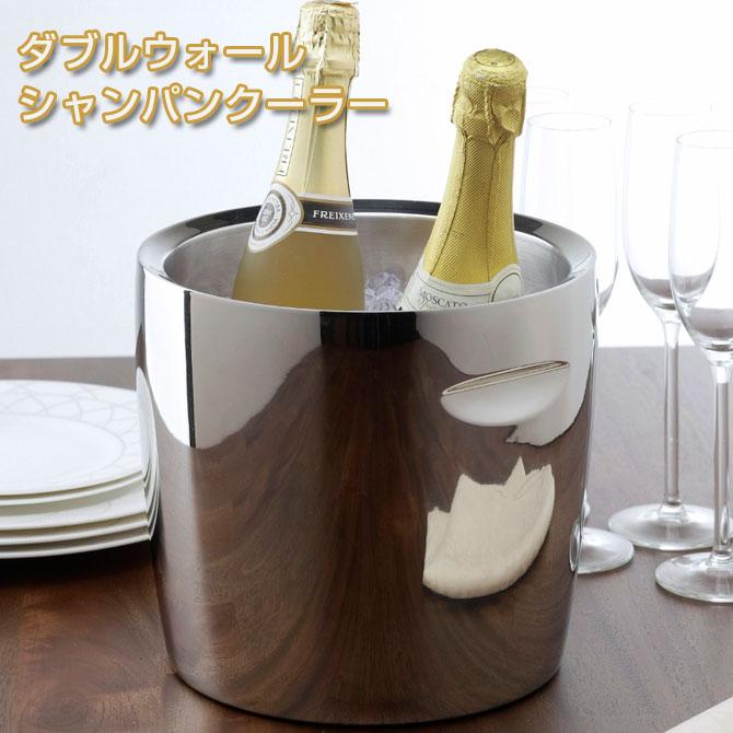 ダブルウォール シャンパンクーラー ステンレス製 中が空洞の2重構造 保冷性 業務用 ワインクーラー エレガント