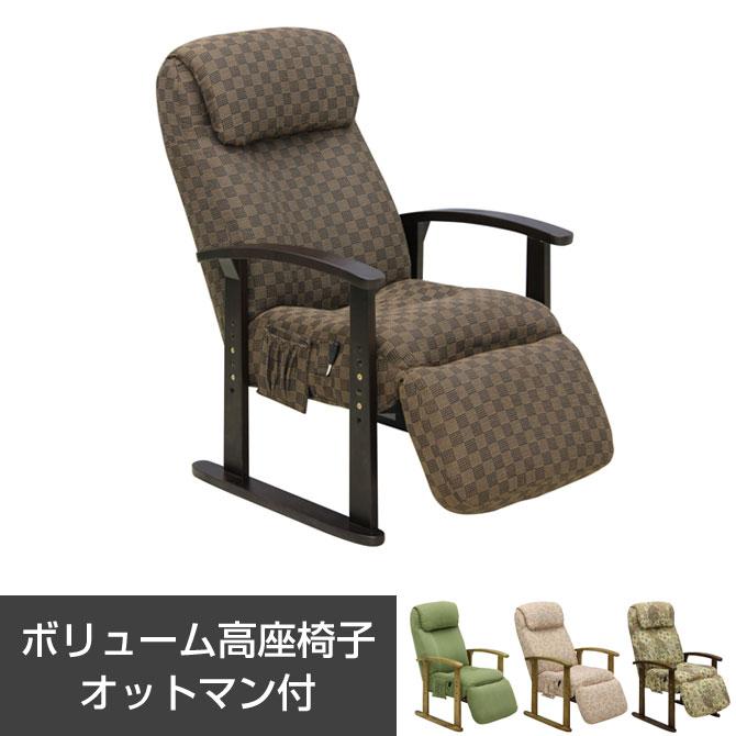 高座椅子 チェア ボリューム高座椅子 オットマン付 天然木 リクライニング 木製肘掛け 座面高さ調節可能 座いす ソファ イス 座高調整