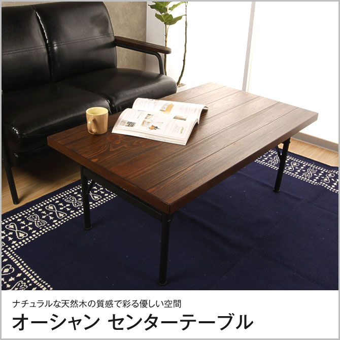 スチールフレーム パイン材 棚付テーブル ワークデスク レトロ ローテーブル 幅100cm アイアン センターテーブル ブラック ヴィンテージ カフェテーブル オーシャン