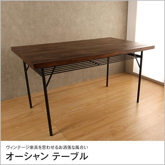 テーブル オーシャン 幅135cm 棚付テーブル ダイニングテーブル パイン材 スチールフレーム ブラック ヴィンテージ レトロ センターテーブル リビングテーブル ワークデスク アイアン