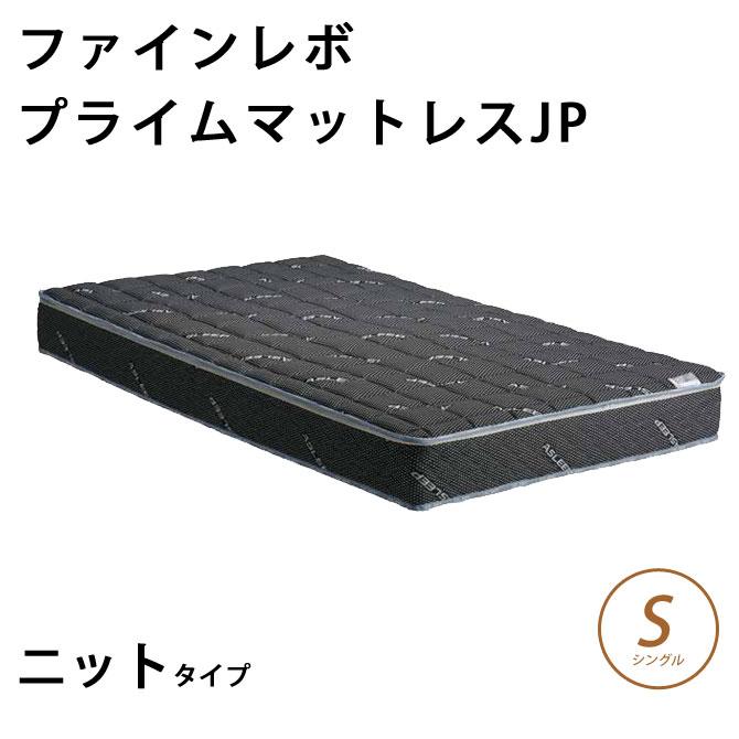 アイシン精機 ファインレボプライムマットレスJP ニットタイプ シングルサイズ ASLEEP アスリープ 正規品 ニット生地 やわらかな肌触り 水洗い ファインレボ 安心・安全の国産マットレス シングルベッド