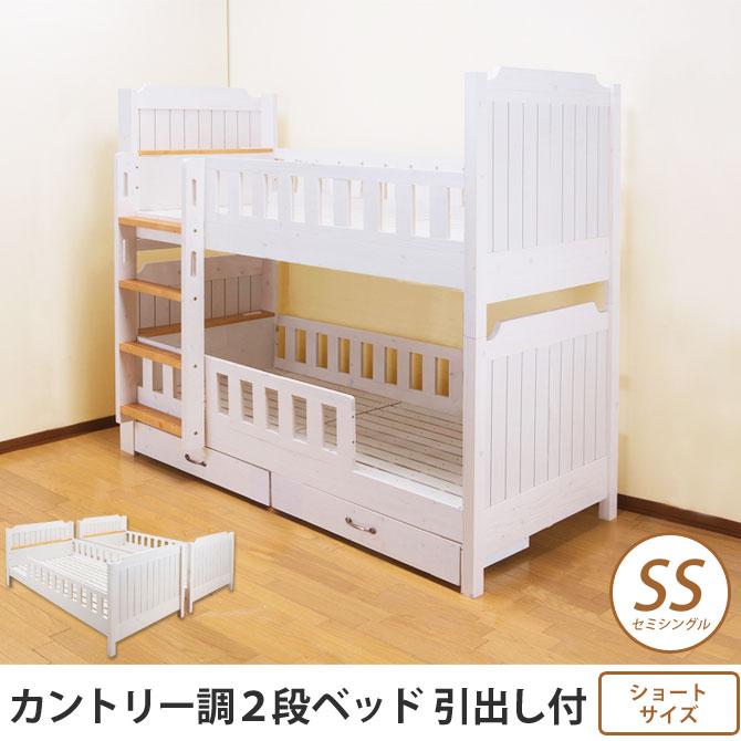 二段ベッド ショートセミシングル カントリー調2段ベッド 引出し付 フレームのみ ロータイプ 天然木パイン材 棚付 すのこ シングルベッド 分割 ツインベッド 木製 収納ベッド