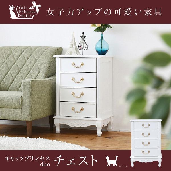 姫系 キャッツプリンセス duo チェスト 幅50cm 4段引出し 猫脚 取っ手付 木製 背面化粧加工 コロレール