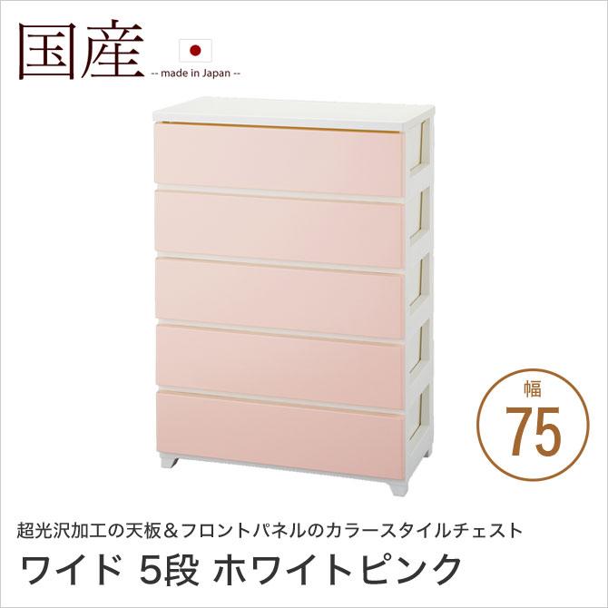 カラースタイルチェスト 幅75cm 5段 ワイド ホワイトピンク 引出し収納 光沢加工
