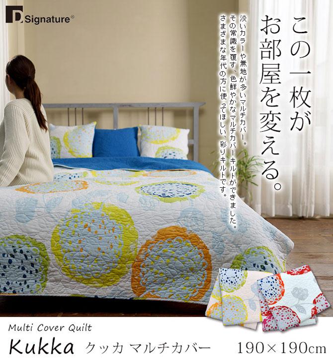 KUKKA 水洗いキルトマルチカバー 190×190cm リバーシブル ベッドカバー ソファカバー こたつカバー 花柄キルティング