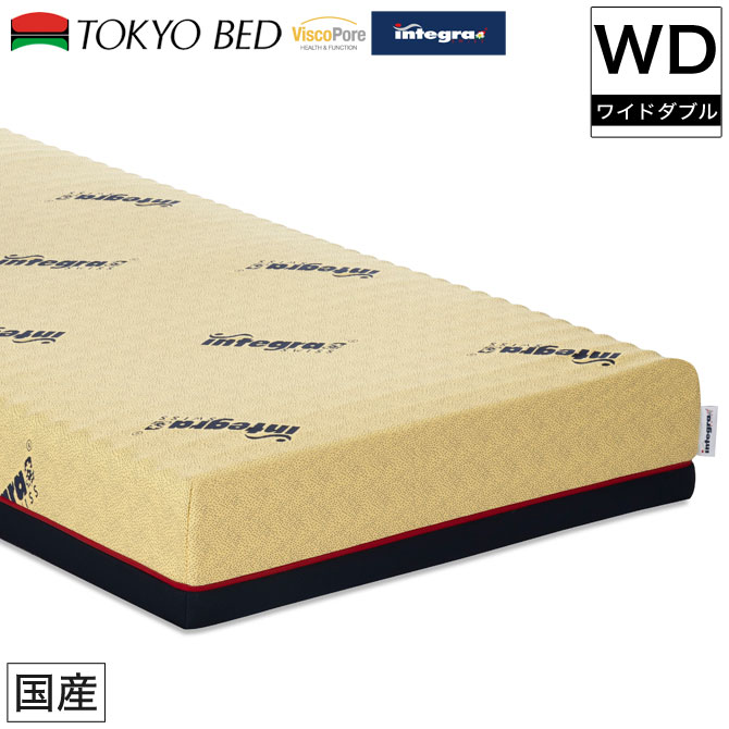 東京ベッド ポケットコイルマットレス インテグラ レンジ スーパームース ワイドダブル 国産 ヴィスコ ポア インテグラ マットレス ポケットスプリング TOKYO BED 通気性 カバーリング式 Visco Pore