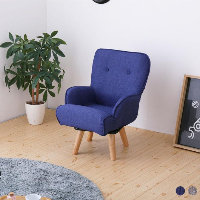 イス チェア 回転式チェアー ロータイプ 360度座面回転 ポケット付 バケットタイプ 脚付きチェア 高座椅子 ファブリック