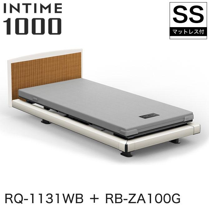 【非課税】 パラマウントベッド インタイム1000 電動ベッド マットレス付 セミシングル 1+1モーター ハリウッド(ホワイトスパークル) ラウンド(マットホワイト) ミディアムウォールナット グレイクス INTIME1000 RQ-1131WB + RB-ZA100G