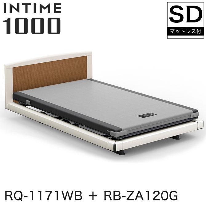 パラマウントベッド インタイム1000 電動ベッド マットレス付 セミダブル 1+1モーター ハリウッド(ホワイトスパークル) ラウンド(マットホワイト) ミディアムウォールナット グレイクス INTIME1000 RQ-1171WB + RB-ZA120G