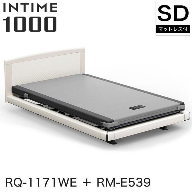 パラマウントベッド インタイム1000 電動ベッド マットレス付 セミダブル 1+1モーター ハリウッド(ホワイトスパークル) ラウンド(マットホワイト) ホワイトスパークル カルムコア INTIME1000 RQ-1171WE + RM-E539