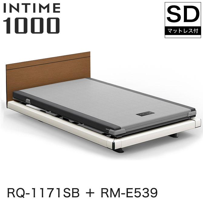 パラマウントベッド インタイム1000 電動ベッド マットレス付 セミダブル 1+1モーター ハリウッド(ホワイトスパークル) スクエア ミディアムウォールナット カルムコア INTIME1000 RQ-1171SB + RM-E539