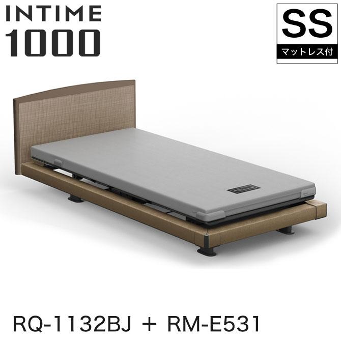 【非課税】 パラマウントベッド インタイム1000 電動ベッド マットレス付 セミシングル 1+1モーター ハリウッド(ブラウンサンド) ラウンド(マットブラウン) スモークアッシュ カルムコア INTIME1000 RQ-1132BJ + RM-E531