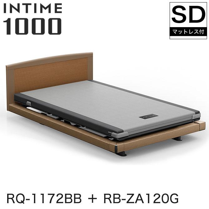 パラマウントベッド インタイム1000 電動ベッド マットレス付 セミダブル 1+1モーター ハリウッド(ブラウンサンド) ラウンド(マットブラウン) ミディアムウォールナット グレイクス INTIME1000 RQ-1172BB + RB-ZA120G