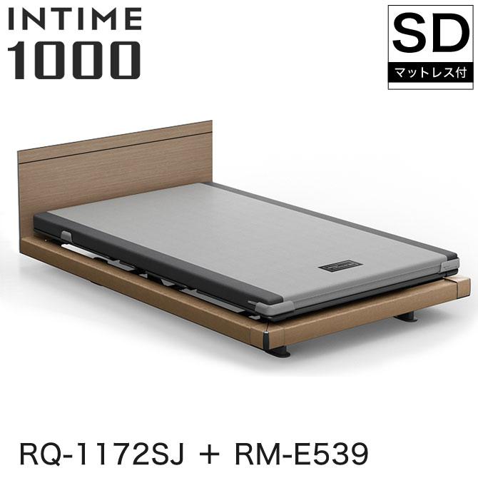 パラマウントベッド インタイム1000 電動ベッド マットレス付 セミダブル 1+1モーター ハリウッド(ブラウンサンド) スクエア スモークアッシュ カルムコア INTIME1000 RQ-1172SJ + RM-E539
