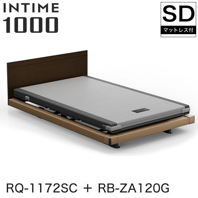 パラマウントベッド インタイム1000 電動ベッド マットレス付 セミダブル 1+1モーター ハリウッド(ブラウンサンド) スクエア ダークオーク グレイクス INTIME1000 RQ-1172SC + RB-ZA120G
