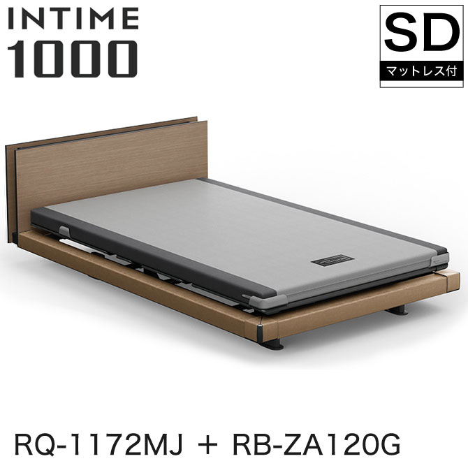パラマウントベッド インタイム1000 電動ベッド マットレス付 セミダブル 1+1モーター ハリウッド(ブラウンサンド) キューブ スモークアッシュ グレイクス INTIME1000 RQ-1172MJ + RB-ZA120G