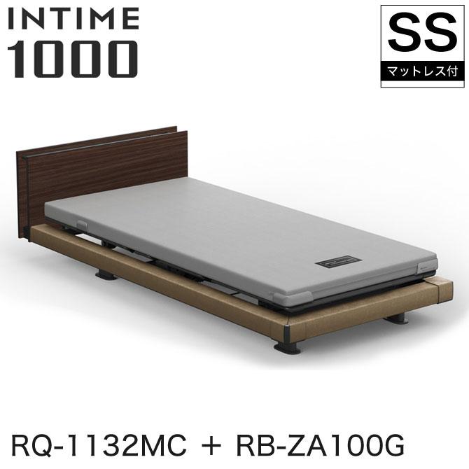 【非課税】 パラマウントベッド インタイム1000 電動ベッド マットレス付 セミシングル 1+1モーター ハリウッド(ブラウンサンド) キューブ ダークオーク グレイクス INTIME1000 RQ-1132MC + RB-ZA100G