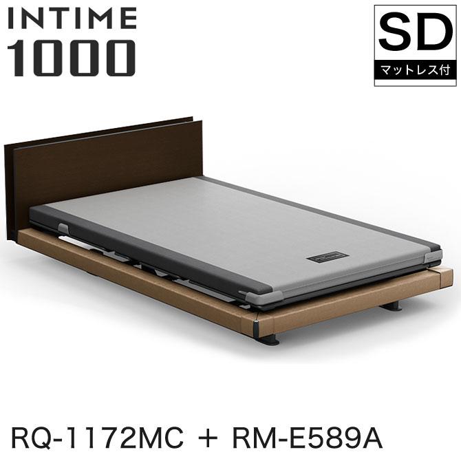パラマウントベッド インタイム1000 電動ベッド マットレス付 セミダブル 1+1モーター ハリウッド(ブラウンサンド) キューブ ダークオーク カルムアドバンス INTIME1000 RQ-1172MC + RM-E589A