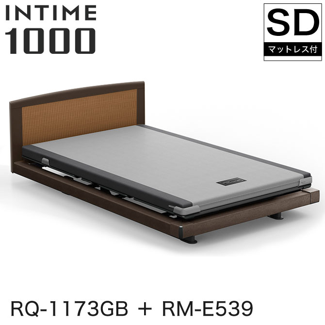 パラマウントベッド インタイム1000 電動ベッド マットレス付 セミダブル 1+1モーター ハリウッド(グレーアブストラクト) ラウンド(マットグレー) ミディアムウォールナット カルムコア INTIME1000 RQ-1173GB + RM-E539