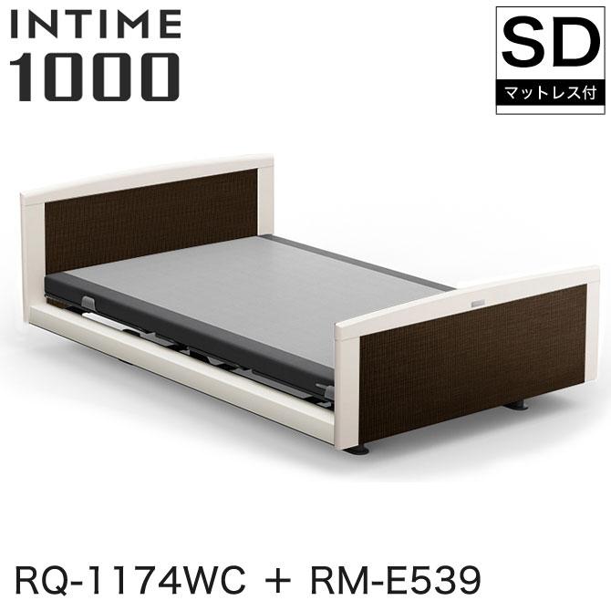 パラマウントベッド インタイム1000 電動ベッド マットレス付 セミダブル 1+1モーター ヨーロピアン(ホワイトスパークル) ラウンド(マットホワイト) ダークオーク カルムコア INTIME1000 RQ-1174WC + RM-E539