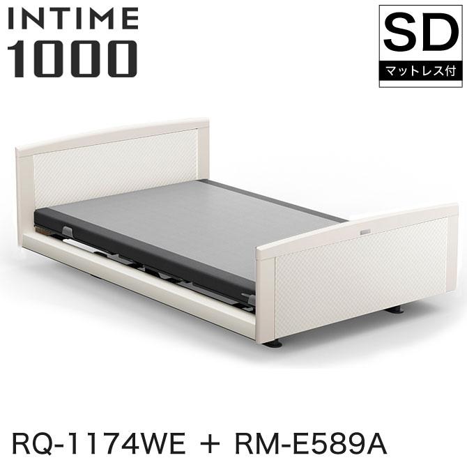 パラマウントベッド インタイム1000 電動ベッド マットレス付 セミダブル 1+1モーター ヨーロピアン(ホワイトスパークル) ラウンド(マットホワイト) ホワイトスパークル カルムアドバンス INTIME1000 RQ-1174WE + RM-E589A