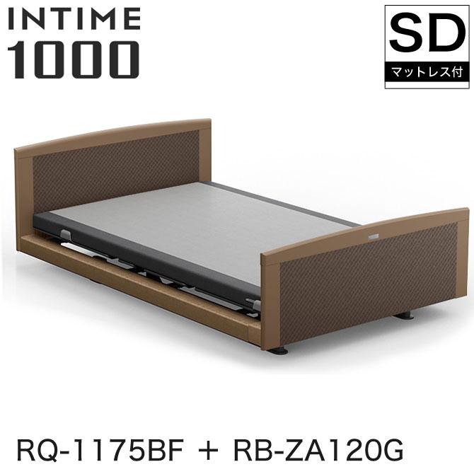 パラマウントベッド インタイム1000 電動ベッド マットレス付 セミダブル 1+1モーター ヨーロピアン(ブラウンサンド) ラウンド(マットブラウン) ブラウンサンド グレイクス INTIME1000 RQ-1175BF + RB-ZA120G